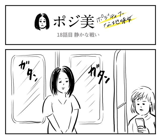 【2コマ】ポジ美 18話目「静かな戦い」