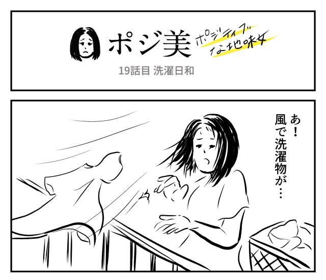 【2コマ】ポジ美 19話目「洗濯日和」
