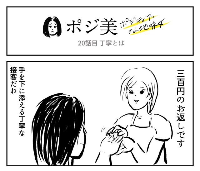 【2コマ】ポジ美 20話目「丁寧とは」