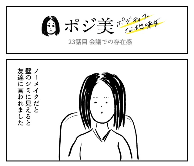 【2コマ】ポジ美 23話目「会議での存在感」
