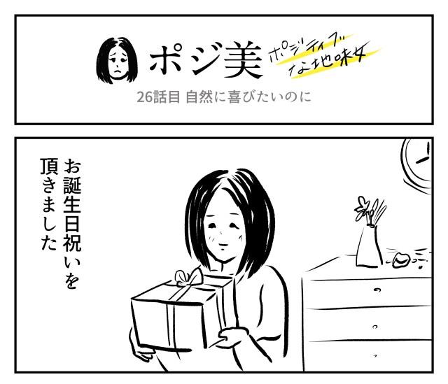 【2コマ】ポジ美 26話目「自然に喜びたいのに」