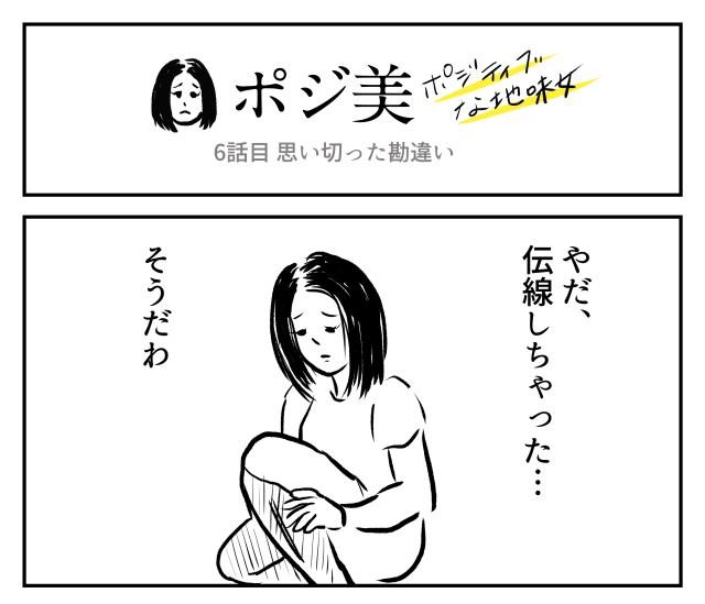 【2コマ】ポジ美 6話目「思い切った勘違い」