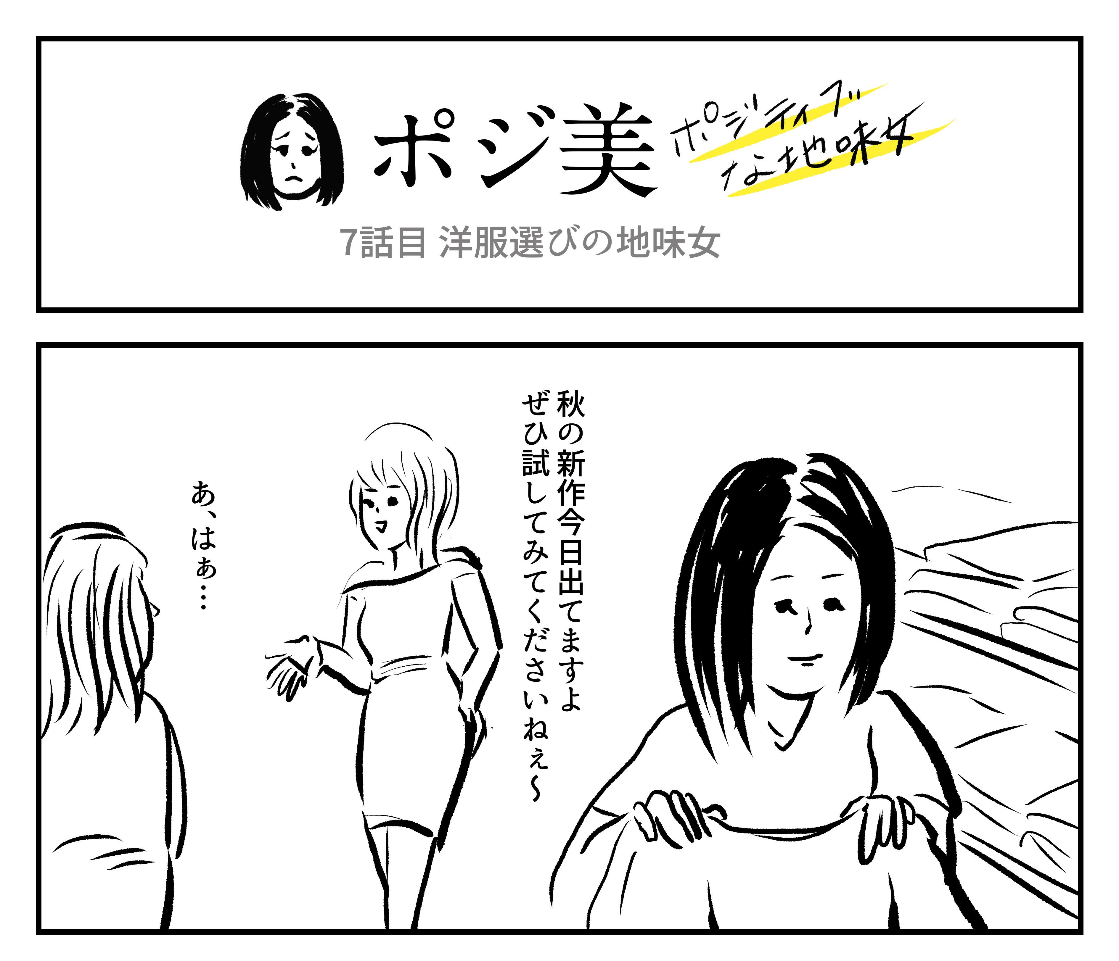 【2コマ】ポジ美 7話目「洋服選びの地味女」