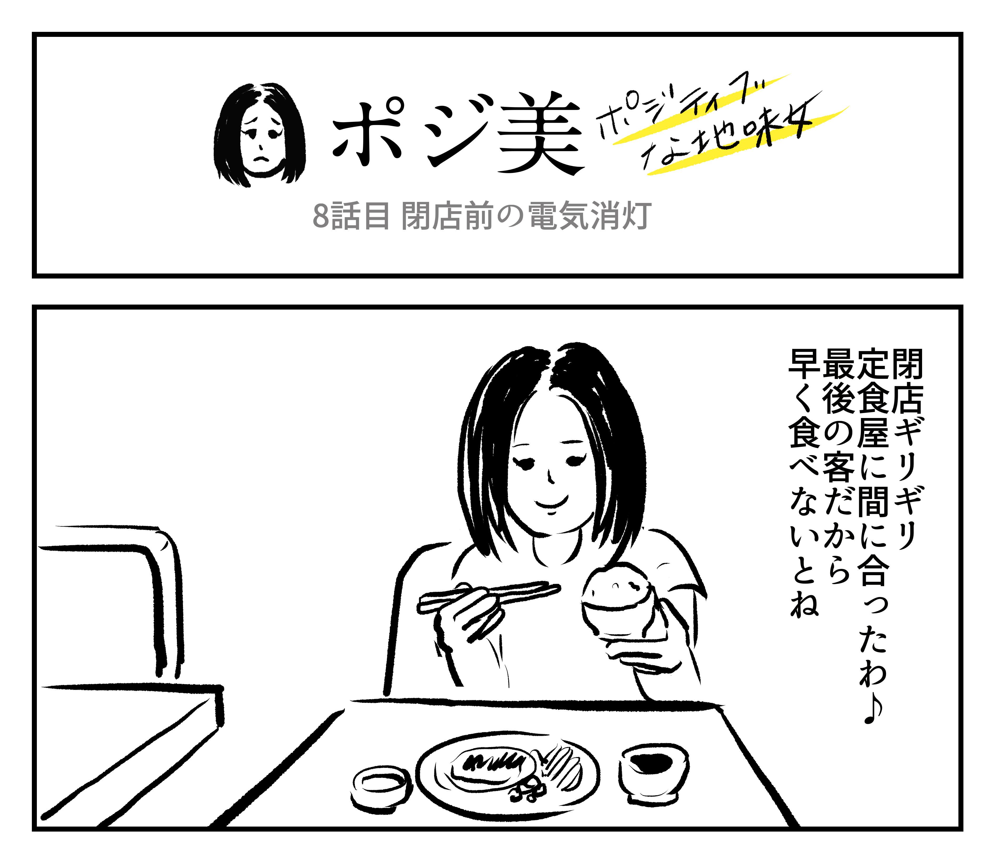 【2コマ】ポジ美 8話目「閉店前の電気消灯」