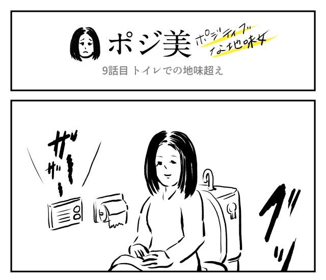 【2コマ】ポジ美 9話目「トイレでの地味超え」