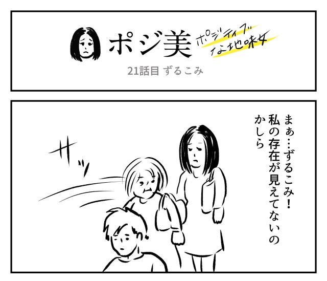 【2コマ】ポジ美 21話目「ずるこみ」