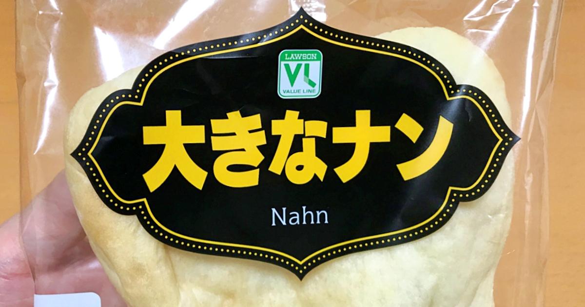 【コスパ最高】ローソンストア100の新バカ商品『大きなナン』が本当にバカデカイから今すぐ買え! カレーとセットでも216円だぞ!!