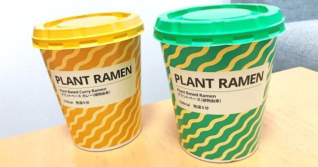 IKEAの低カロリーカップ麺『プラントラーメン』を食べてみた感想 → こんなに罪悪感のないラーメン生まれて初めて…!