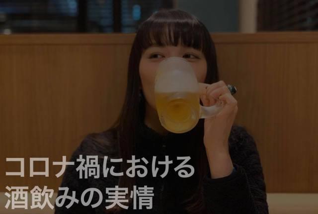 コロナ禍における酒飲みの実情 → めちゃんこ体調が良くなった! その理由はズバリ…!!