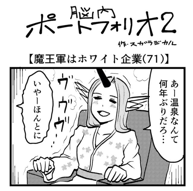 【4コマ】第136回「魔王軍はホワイト企業71」脳内ポートフォリオ