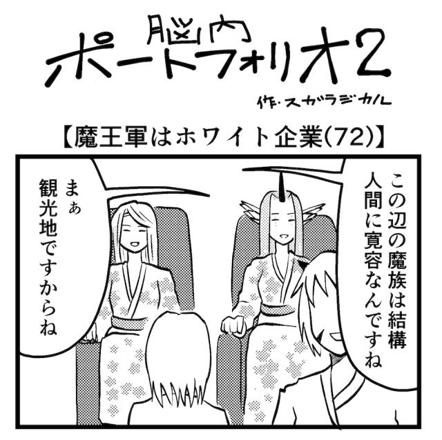 【4コマ】第137回「魔王軍はホワイト企業72」脳内ポートフォリオ