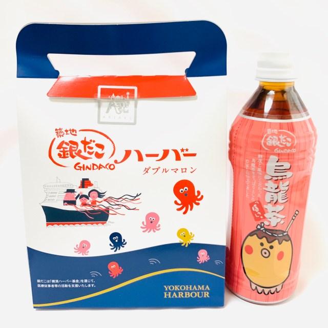 「銀だこ」の一部店舗が銘菓『横濱ハーバー』を限定販売 → おまけで貰えるウーロン茶が罠すぎる
