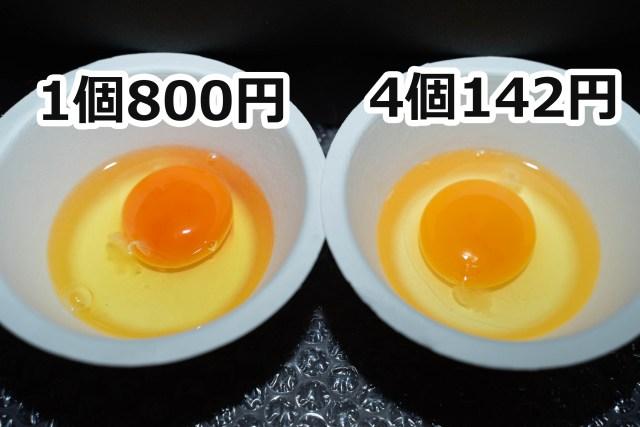 10個で8000円の超高級な青い卵を食べてみた / 独特のサラサラ感と、強い卵の匂い