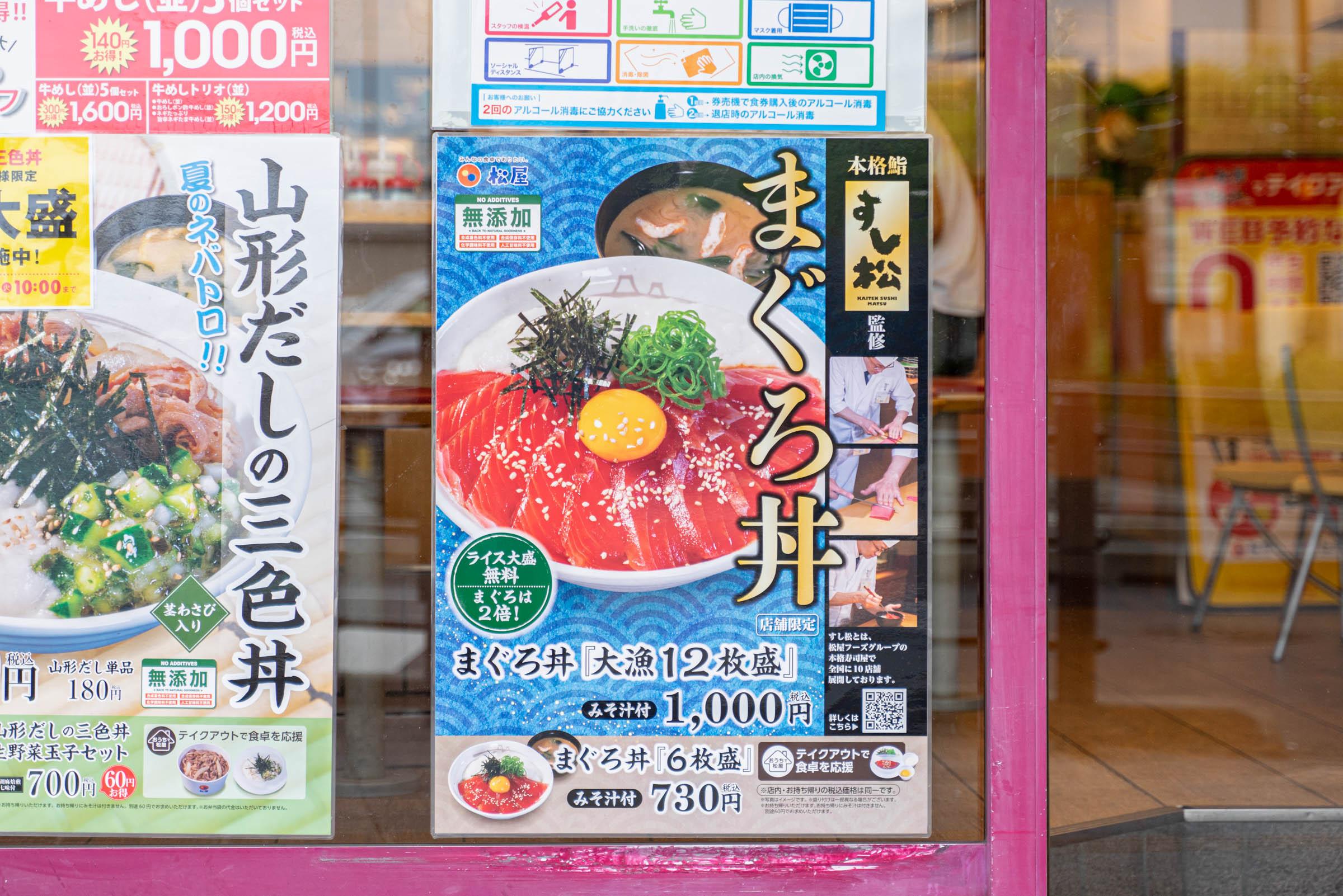 松屋の「まぐろ丼」が本気すぎてヤバい! 牛丼屋ってレベルじゃねーぞオイ!!