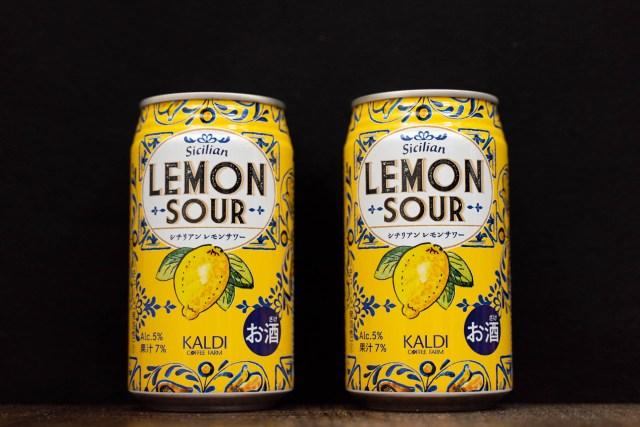 【とても危険】カルディの「シチリアンレモンサワー」が美味すぎてヤバい! レモンサワー界最強の一角