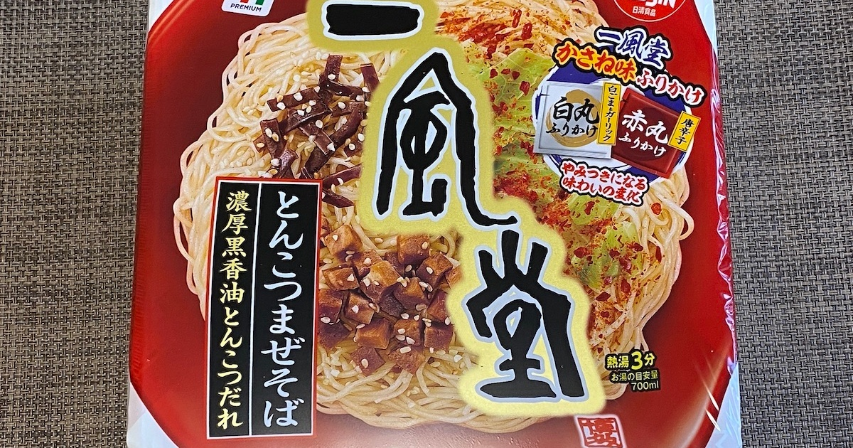 "Photo of I can't eat at the store! Impressions of people from Fukuoka eating ""Ippudo Tonkotsu Mazesoba"", which is only available in Seven"