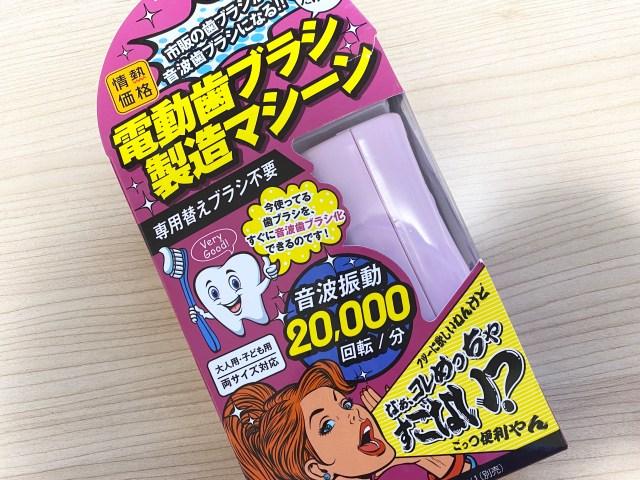 【998円】あやしげな『電動歯ブラシ製造マシーン』は見た目より全然スゴいマシーンだった