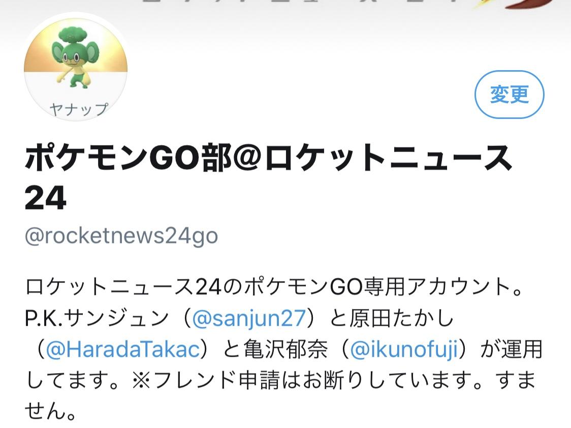 Go 回数 変更 ポケモン 名前