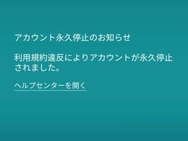 【ポケモンGO】アカウントを「永久BAN」された人の話 → 誰にも起こり得る落とし穴とは?