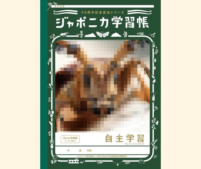 【虫嫌いは閲覧注意】「気持ち悪い」と姿を消していた「ジャポニカ学習帳」昆虫シリーズが復活!