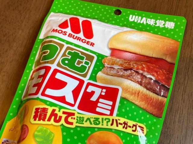 【新発売】モスバーガーとUHA味覚糖のコラボ「つむモスグミ」で天にそびえるタワーバーガー誕生!! あとは○○があれば完璧だった!