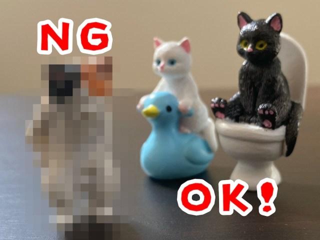 【ガチャガチャ】どちらも「トイレ中のニャンコ」フィギュアなのに、一方がどうにも下品で気になる件