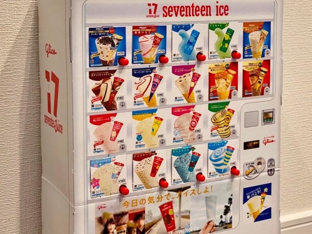【伝説の付録】幼稚園9月号に「セブンティーンアイスの自販機」が再登場したので作ってみたら…すごかった / 設計した人、ただ者ではない!
