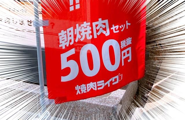 焼肉ライクが店舗限定で「朝焼肉」の提供を開始! 税別500円で焼肉が食えるぞ~!!