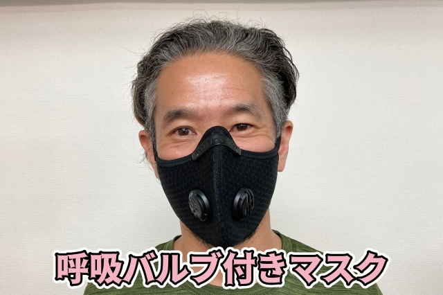 【検証】アマゾンで評価の高い「呼吸バルブ付きマスク」は本当に使えるのか? 着けて運動してみた!
