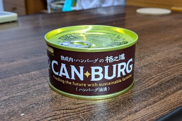 【意外】ハンバーグの缶詰「CANBURG」の中身が、思った以上に本気のハンバーグでビックリした!