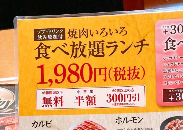 【コスパ検証】「焼肉きんぐ」のランチ100分焼肉食べ放題(税別1980円)はお得なのか?
