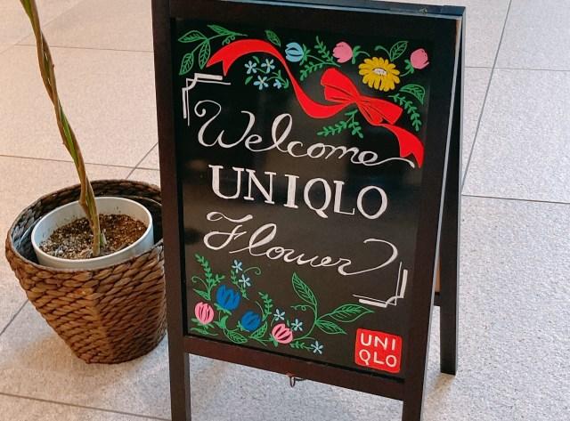 【知ってた?】ユニクロが「お花」の販売をスタートしていた! やっぱりコスパは良いの? 元業界関係者に聞いてみた