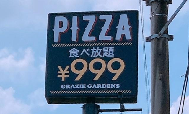 【コスパ検証】すかいらーく系のイタリアン『グラッチェガーデンズ』の999円ピザ食べ放題はお得なのか?