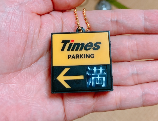 【リアル】「タイムズパーキング」の看板がカプセルトイになって発売中!! 対象年齢の高さに驚いた!