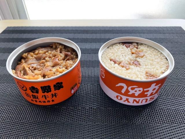 【保存食比較】吉野家の缶飯「牛丼」とサンヨー堂の弁当缶詰「牛めし」を食べ比べてみた結果 → ご飯に圧倒的な違いがあった