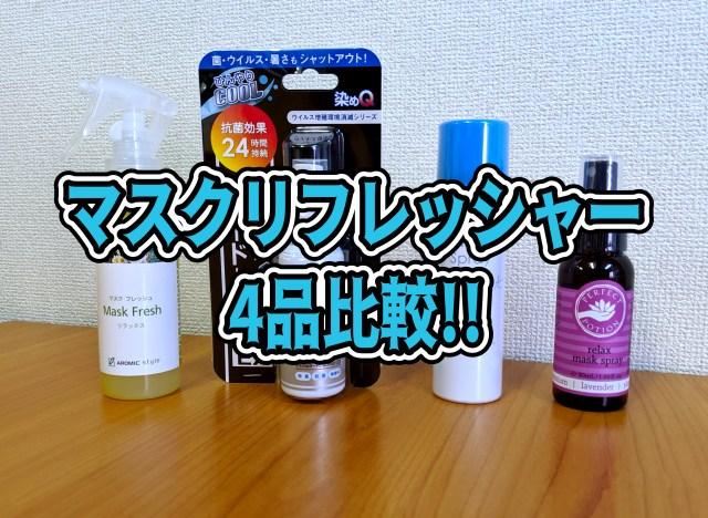 【猛暑】マスクを快適に保つ「マスクリフレッシャー」4品を比較してみた!