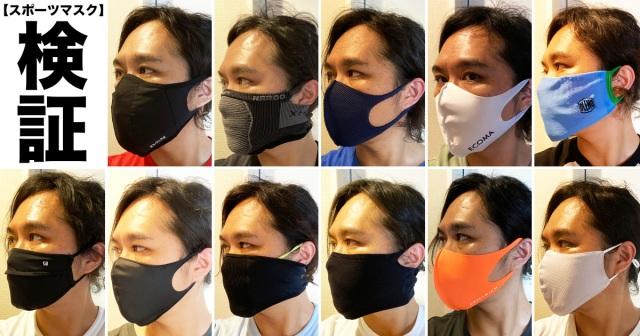 【保存版】第2回:最も息苦しくなかった「スポーツマスク」はコレだった検証! 全11種類のスポーツマスクでハードな運動をしてみた結果…