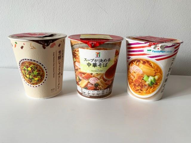 【比較】30円安いのにカップヌードルの味! ローソン、ファミリーマート、セブンイレブンのオリジナルカップラーメンを食べてみた結果