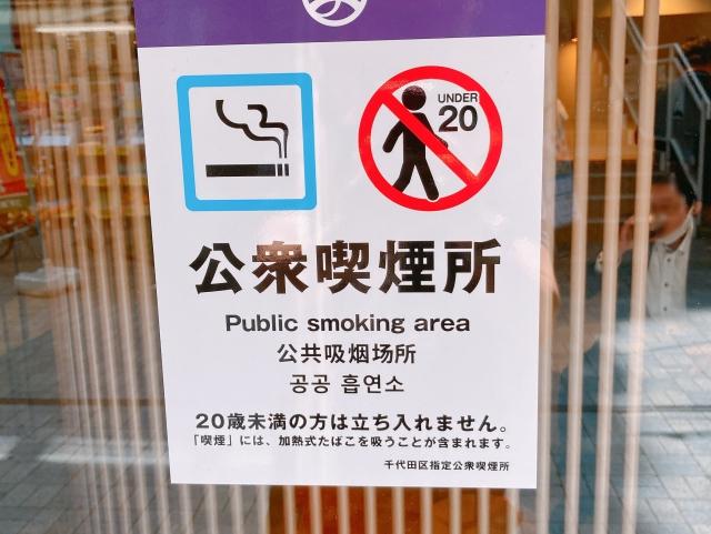 【喫煙者の皆さんへ】快適な「公衆喫煙所」でタバコを吸おう