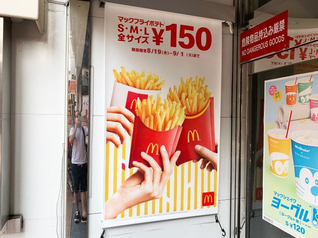 【朗報】今回のマクドナルド「ポテト150円」はひと味違う / あのキャンペーンと組み合わせるとパーティー化待ったなし