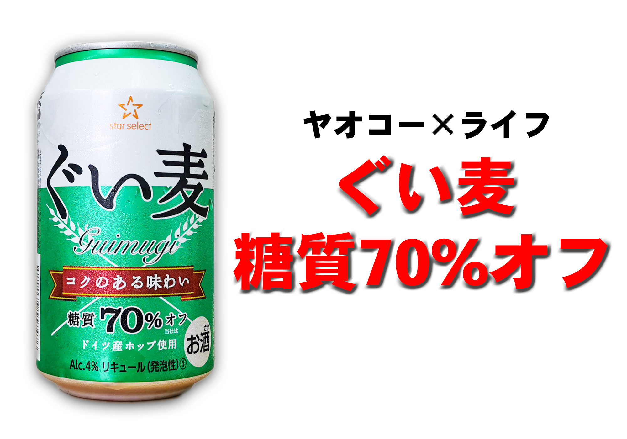 「ぐい麦 糖質70%オフ」商品写真