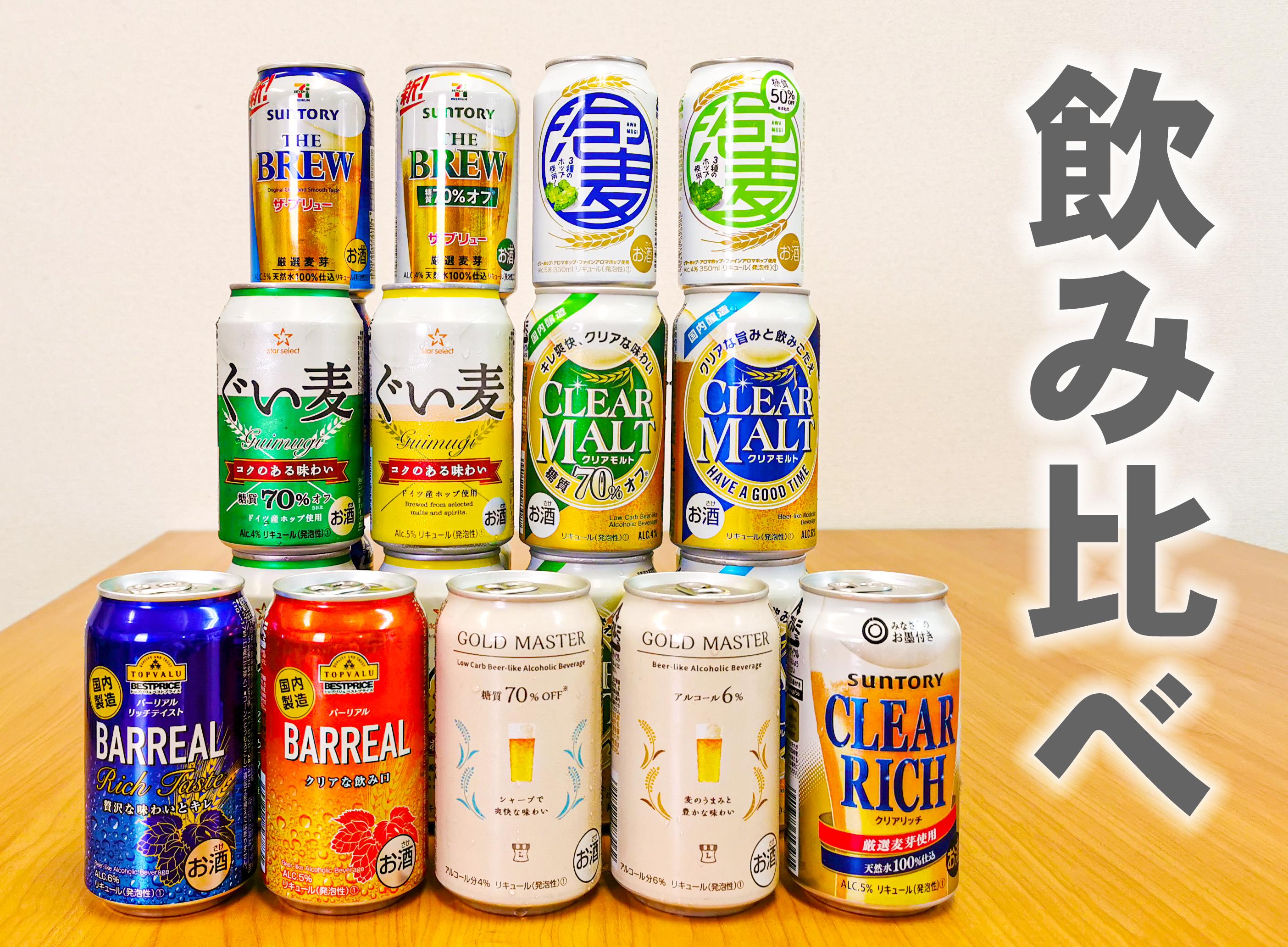 の ビール 3 第