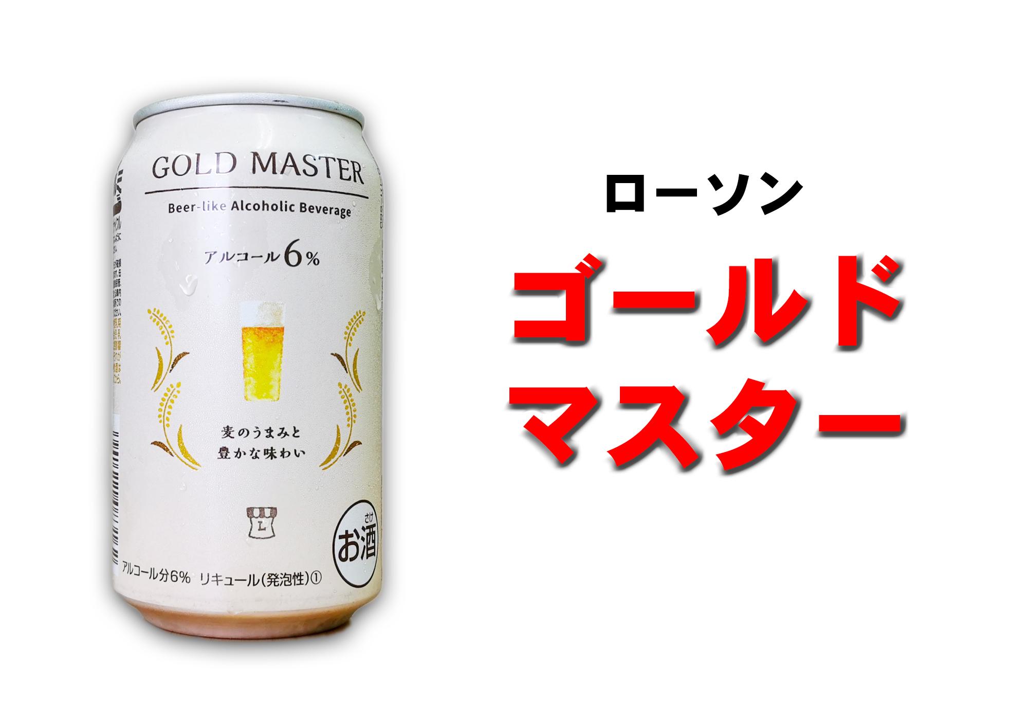 「ゴールドマスター」商品写真