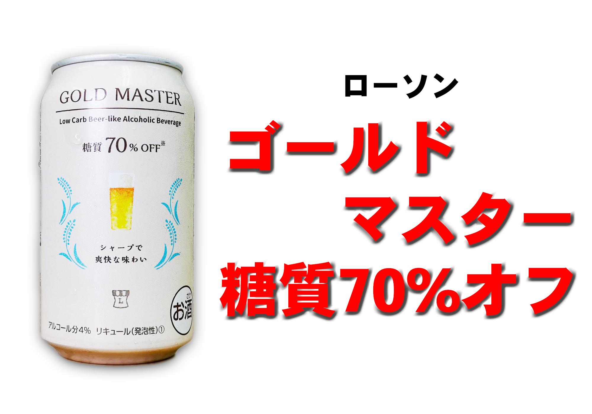 「ゴールドマスター 糖質70%オフ」商品写真