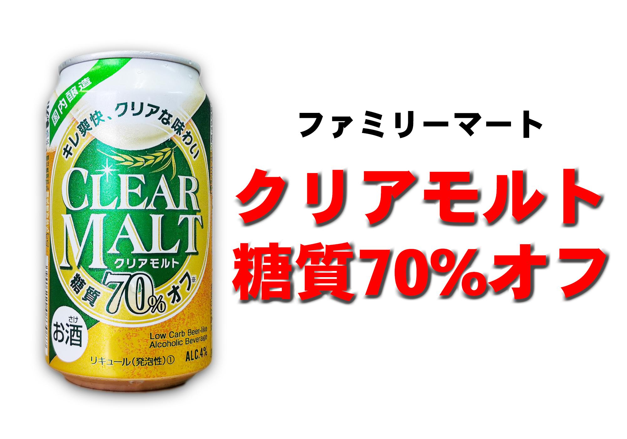 「クリアモルト 糖質70%オフ」商品写真