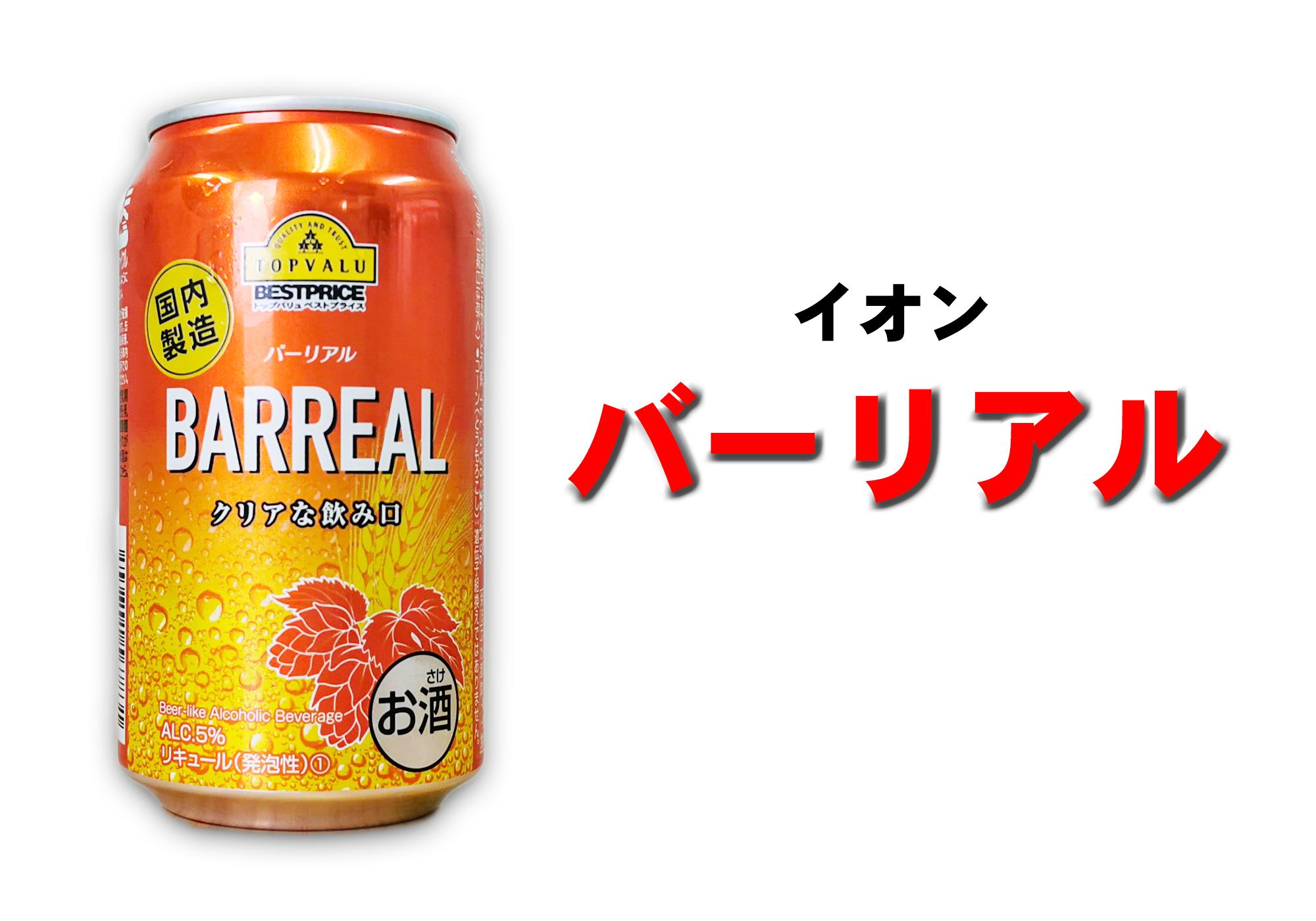 「バーリアル」商品写真