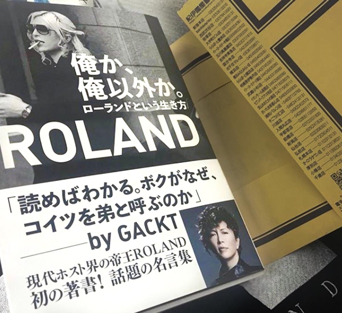 書籍『俺か、俺以外か。 ローランドという生き方』書影