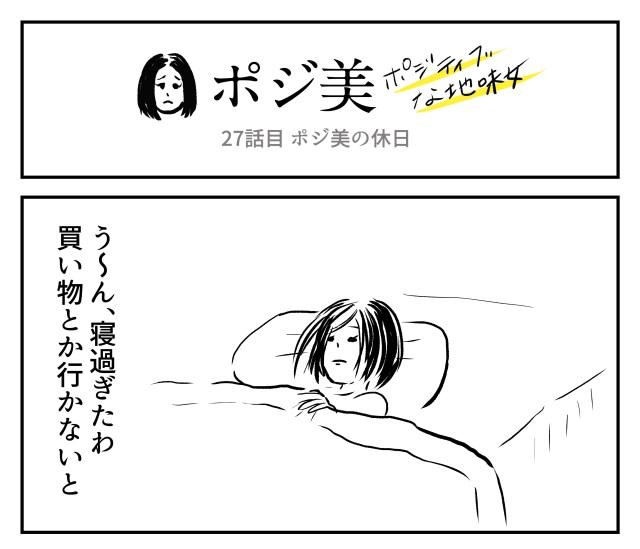 【2コマ】ポジ美 27話目「ポジ美の休日」