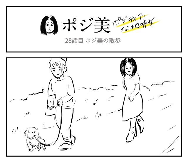 【2コマ】ポジ美 28話目「ポジ美の散歩」