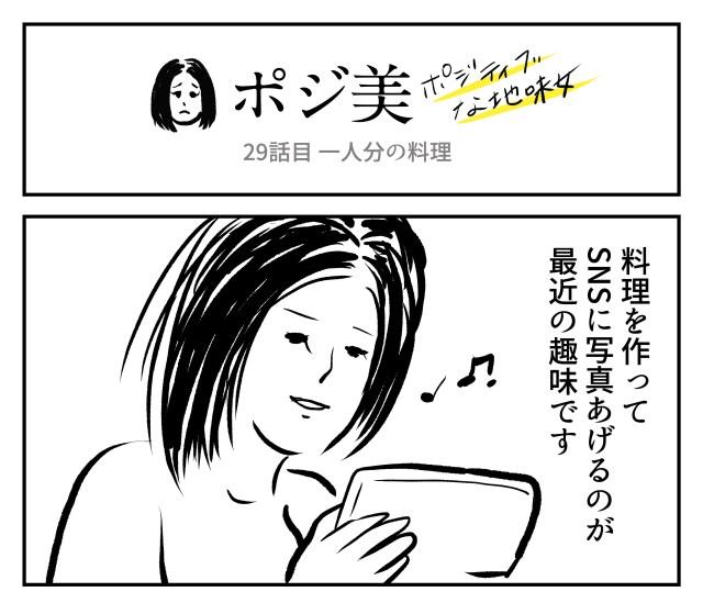 【2コマ】ポジ美 29話目「一人分の料理」